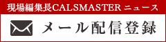 現場編集長CALSMASTERニュース メール配信登録