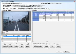 出来形管理ツール~写真管理ツールと連動