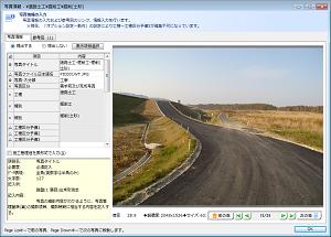 写真管理ツール~工事情報入力
