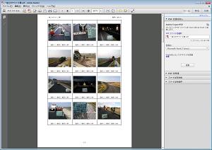 写真管理ツール~カメラ連携