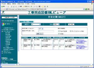 工事写真・完成図書XMLビューア