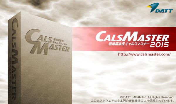 CALSMASTER 2015イメージ