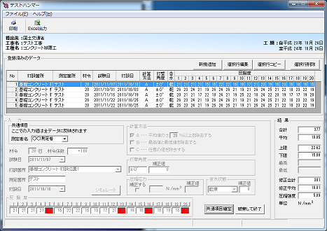 テストハンマー入力画面