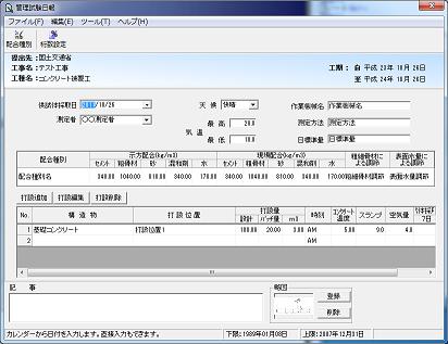 管理試験日報入力画面