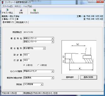 温度管理・基礎情報入力画面