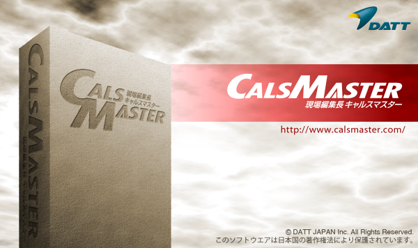 CALSMASTER Ver.17イメージ