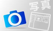写真管理ツール