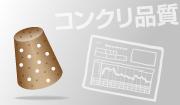 コンクリート品質管理・温度管理ツール