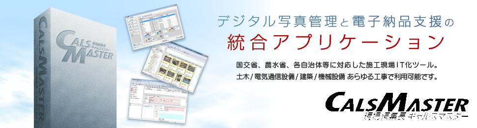 デジタル写真管理と電子納品支援の統合アプリケーション、現場編集長キャルマスター