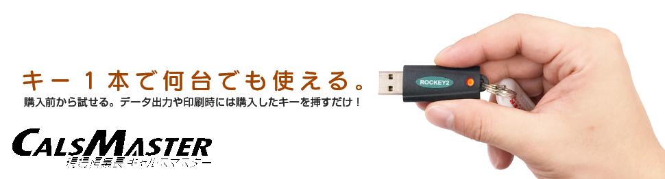 USBキー方式
