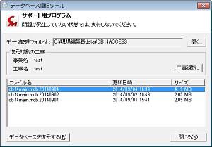 その他ツール~データベース復旧ツール